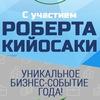 Российский бизнес-форум с Робертом Кийосаки