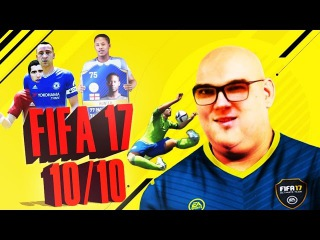 FIFA 17 GAME OF THE YEAR