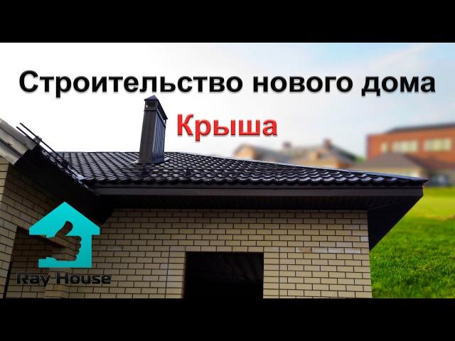 Строительство дома. Часть 4. Крыша