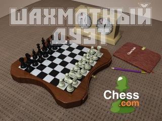 """Шахматный дуэт. Часть 81 """"Битва с железякой"""""""