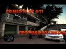 Let's play GTA Samp | CrimeGTA Rp 11 - Знакомимся с улицами.