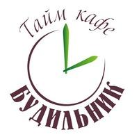 Логотип Тайм-кафе «Будильник» г. Самара