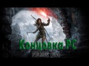 Rise of the Tomb Raider Концовка PC