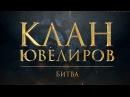 Клан Ювелиров. Битва 68 серия