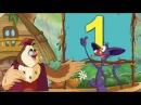 Уроки Тетушки Совы - Арифметика - малышка (Цифра 1)