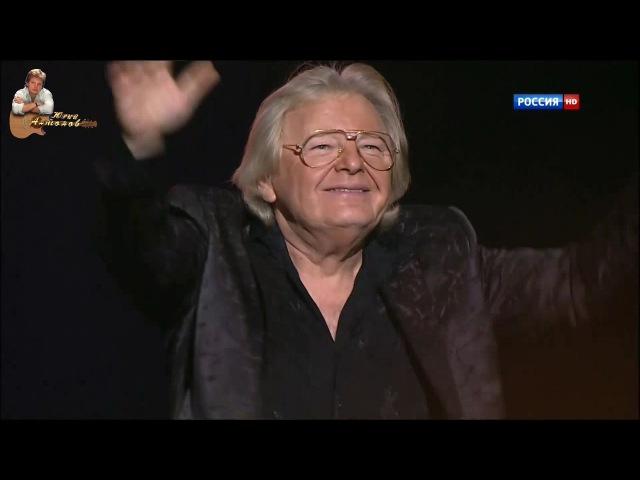 Юрий Антонов в юбилейном концерте 50 лет на сцене