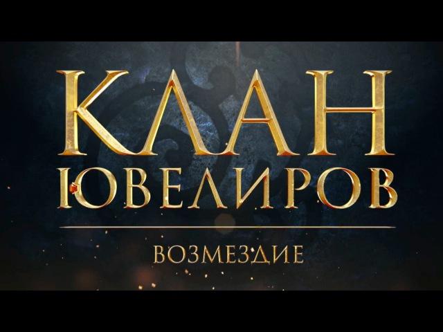 Клан Ювелиров Возмездие 79 серия