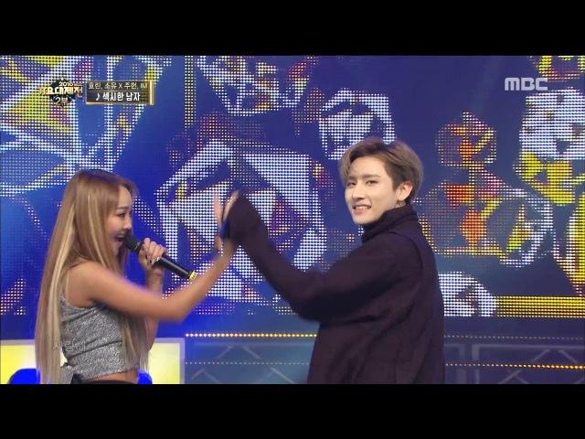 2016 MBC 가요대제전 - 보컬47017;의 완벽 콜라보~! 효린,소유51452;헌,아이엠의 섹시한 45