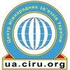 Центр міжнародних зв'язків України