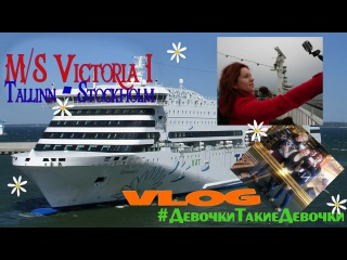 狐 VLOG M/S Victoria I Tallinn - Stockholm. Порт. Каюта. Покупки, Караоке, развлечения на пароме 狐