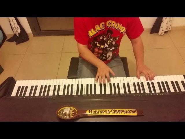 Бременские музыканты Ой ля ля Завтра грабим короля говорят мы бяки буки пианино кавер