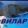 ВиларГрупп Туристическая компания