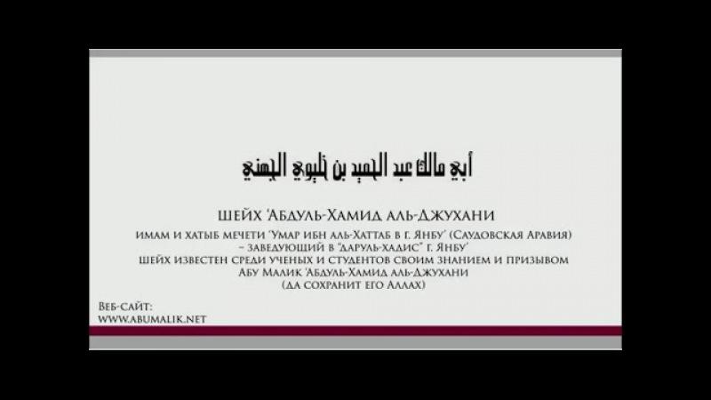Методика получения знаний | шейх Джухани [HD]