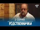 Родственнички/Родичі - 2 серия в HD (8 серий) 2016 сериал для всей семьи