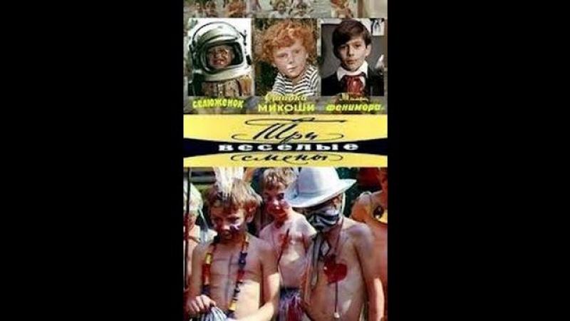 Три веселые смены 3 серия 1977 фильм смотреть онлайн