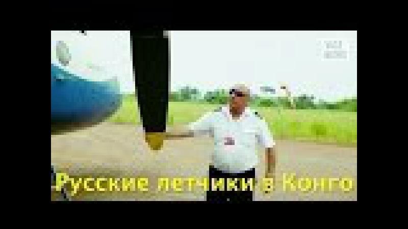 Русские лётчики в Конго [ VICE ]