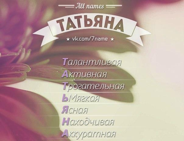 бесплатные картинки про имя таня значение по буквам счастье
