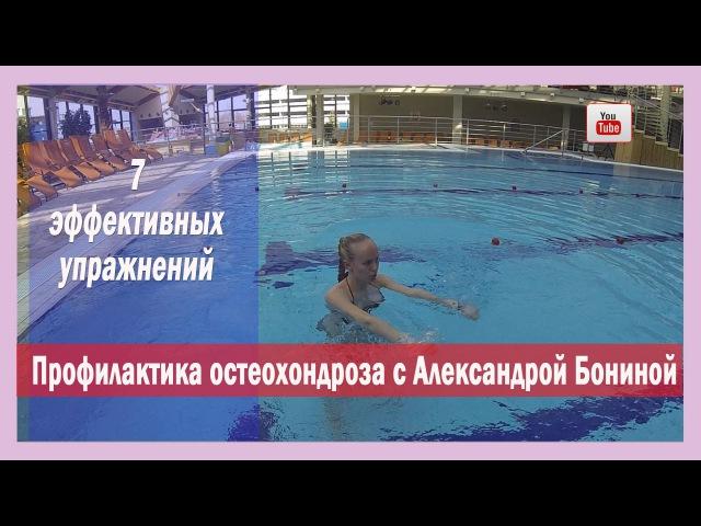 ►ПРОФИЛАКТИКА ОСТЕОХОНДРОЗА: 7 эффективных упражнений в бассейне [Александра Бонина]