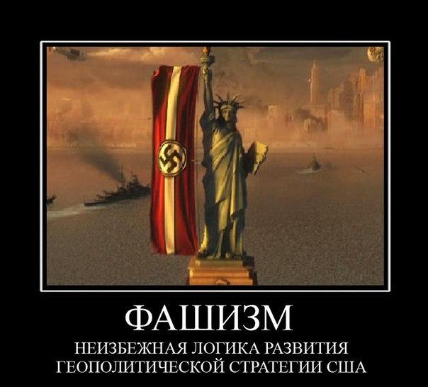 центре демотиватор фашизм не пройдет ванная комната оснащена