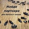 Поиск партнера для бальных танцев Ростов-на-Дону