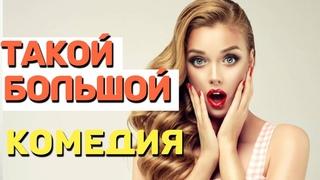 Комедия которую хочется советовать всем!  - ТАКОЙ БОЛЬШОЙ / Русские комедии 2021 новинки