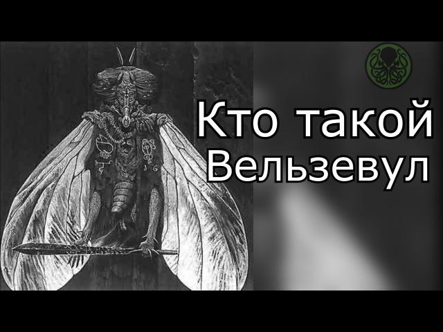 Кто такой Вельзевул Повелитель мух