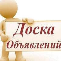 Объявления Березово | Berezovo |