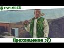 Grand Theft Auto V - Прохождение 9