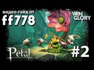 Vainglory видео-гайд на Петаль от ff778