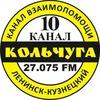 """КВП"""" Кольчуга""""(Ленинск-Кузнецкий)"""