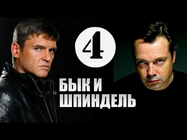 Бык и Шпиндель hd 4 серия (Игорь Лифанов) фильм 2015, сериал