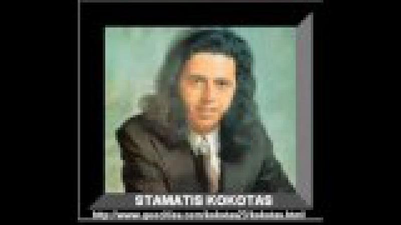 O Trelos - by Stamatis Kokotas