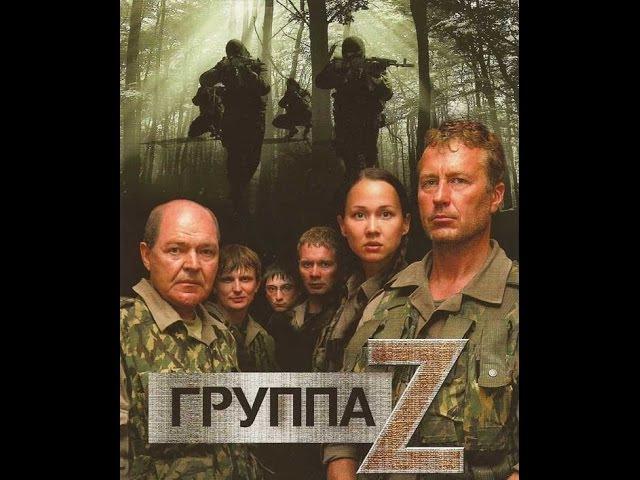 Группа ZETA (Фильм 1, серия 1) (2007) фильм смотреть онлайн