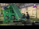 Линии для переработки шин в крошку Оборудование для малого бизнеса
