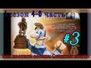 Как достать соседа Сладкая месть 1 сезон 4 6 часть 3