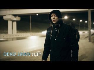 Dead 2man - Иди