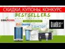Распродажи акции купоны конкурс в интернет магазинах Everbuying Coolicool GearBest TOMTOP