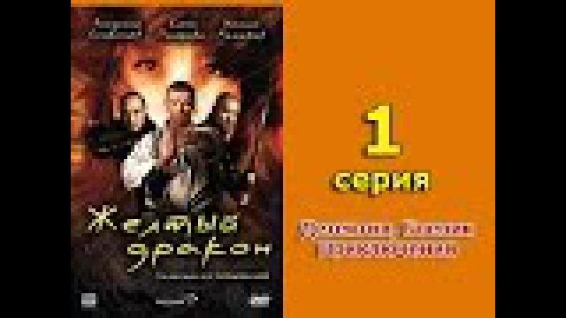 Желтый дракон 1 серия криминальный сериал русский боевик