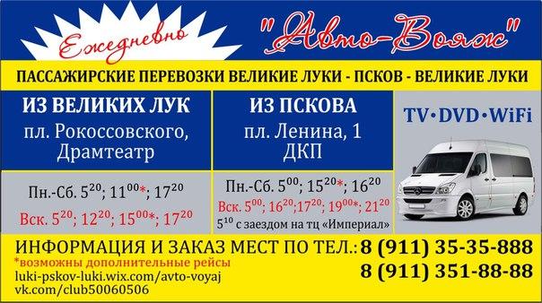 пассажирские перевозки микроавтобусом киев
