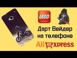 Лего Дарт Вейдер картинка на телефоне