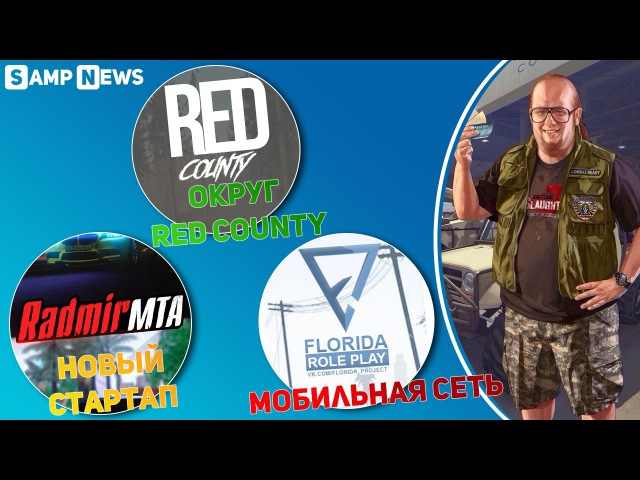 SampNews 26 Florida RolePlay RadmirMTA Red County RolePlay