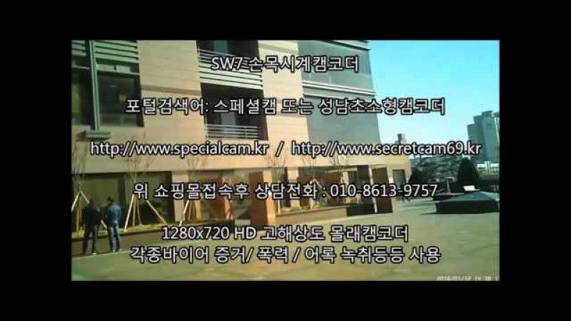 SW7 손목시계캠코더 성남초소형카메라 강남초소형카메라 수원초소형카메라