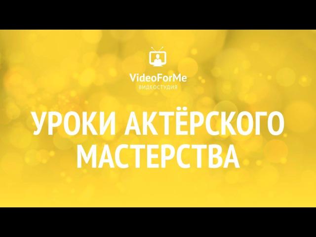 Амплуа актрисы Актерское мастерство VideoForMe видео уроки