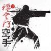 Kaminari dojo Karate Shotokan Club
