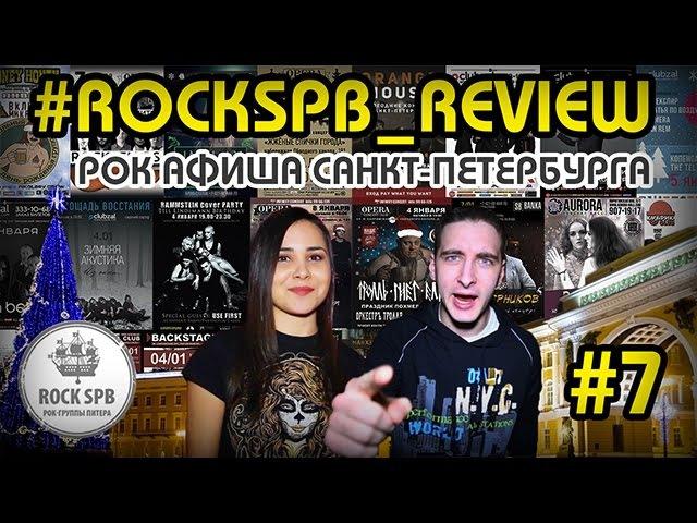 ROCKSPB REVIEW АФИША ИНТЕРЕСНЫХ РОК СОБЫТИЙ САНКТ ПЕТЕРБУРГА с 4 по 10 января