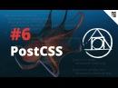 PostCSS 6 cssnext 2