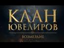 Клан Ювелиров. Возмездие 85 серия