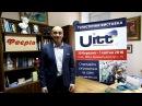 Туристическая выставка UITT 2016 Присоединяйтесь к нам