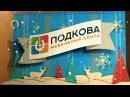 Мебельный центр «Подкова» Новогодний ролик