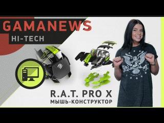 Hi-Tech GamaNews - . Pro X